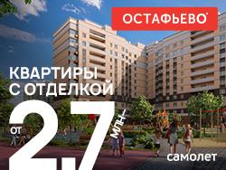 ЖК «Остафьево» В июне выгода до 628 000 рублей.